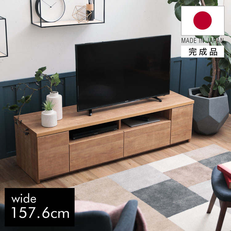 テレビ台 完成品 国産 日本製 テレビボード ローボード TV台 TVボード TVラック AVボード 幅157.6cm 収納 おしゃれ
