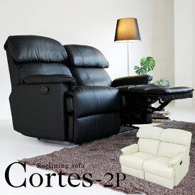ソファ 二人掛け 2人掛け ソファー リクライニングソファ リクライニングソファー sofa ソファー 2人掛けソファ オットマン一体型 リクライニングチェアー リクライングチェア ラブソファー 家具 新生活