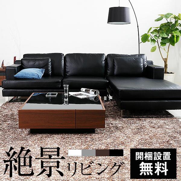 【無料設置サービス付】 ソファ 3人掛け カウチソファ レザー コーナーソファ スチール脚