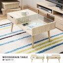【送料無料】 ローテーブル センターテーブル テーブル 木製 ガラス 棚 リビングテーブル 収納 棚 長方形 ディスプレ…