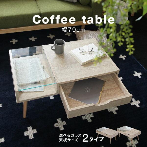 テーブル ローテーブル センターテーブル リビングテーブル ウォールナット ガラス 引き出し 棚 長方形 ディスプレイ 木製 棚 収納