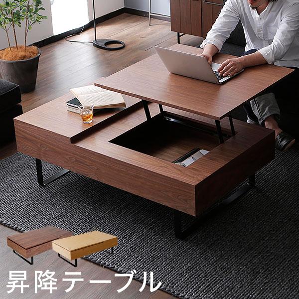 テーブル リフティングテーブル リビングテーブル 昇降式 リフトアップテーブル センターテーブル 木製 スチール脚 新生活 新生活 送料無料