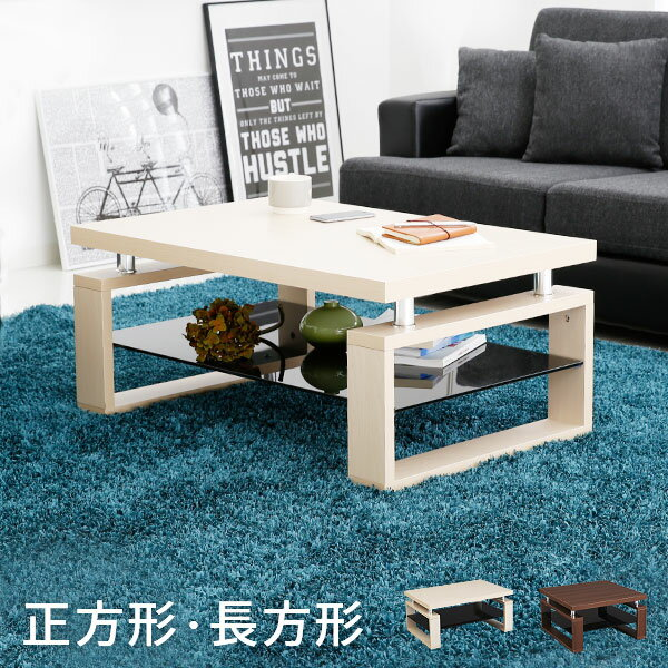 ローテーブル センターテーブル テーブル 木製 ガラス棚 リビングテーブル 収納 棚 長方形 スクエア型 一人暮らし ワンルーム 新生活