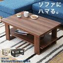 [割引クーポン配布中 10/21 18:00〜10/24 0:59] センターテーブル ローテーブル センター テーブル 木製 テーブル リ…