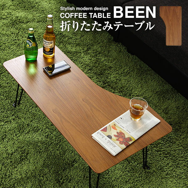 【送料無料】 テーブル 折りたたみ 折りたたみテーブル 折り畳み table おりたたみ ローテーブル コーヒーテーブル 木製テーブル センターテーブル フリーテーブル 折れ脚テーブル 座卓 家具 新生活 送料込 新生活