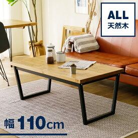 リビングテーブル 幅110cm パイン 無垢材 ダイニングテーブル ローテーブル テーブル センターテーブル コーヒーテーブル 木製テーブル カフェ 在宅勤務 テレワーク リモートワーク おしゃれ 座椅子と一緒に 新生活 福袋