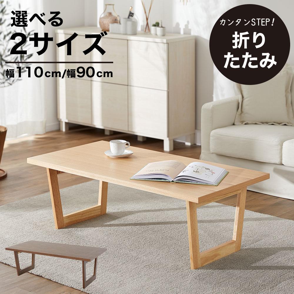 ローテーブル テーブル センターテーブル リビングテーブル 折りたたみ 120 木製 突き板 カフェ インテリア ワンルーム シンプル おしゃれ 新生活