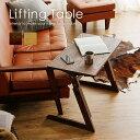 【送料無料】 昇降式テーブル テーブル ソファ サイドテーブル 昇降テーブル 昇降 伸縮式 伸縮 高さ調節 角度調節 サイドデスク コンパクトデスク