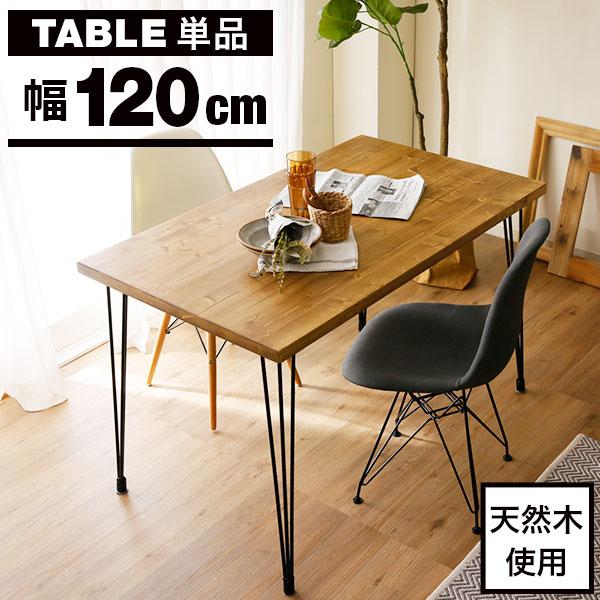 ダイニングテーブル 幅120cm 男前インテリア 無垢材 パイン 男前 西海岸 木製 ダイニング テーブル 木製テーブル カフェ シンプル おしゃれ table