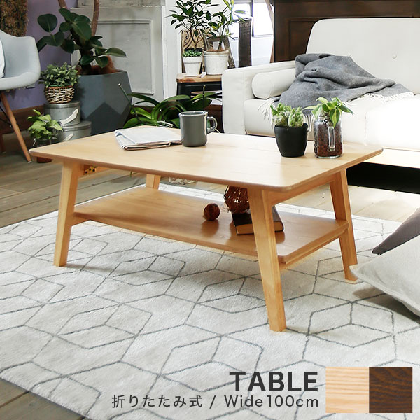 リビングテーブル ローテーブル テーブル 折りたたみ 折りたたみテーブル タモ材 突き板 折り畳み 棚 棚付き センターテーブル 木製 木製テーブル ワンルーム シンプル おしゃれ 新生活