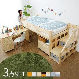 デスク付き ロフトベッド 子供用ベッド システムベッド 木製 学習机 ベッド 階段 ロータイプ 机付き 子供部屋 システムベッドデスク 子供 システムベッドセット 階段付き シングル すのこ 子ども用ベッド 入学