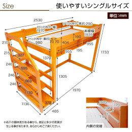 ロフトベッド木製シングル階段宮コンセント付システムベッド木製ロフトベッドロフトベットベッドハイタイプシンプル天然木北欧産パイン材使用大人