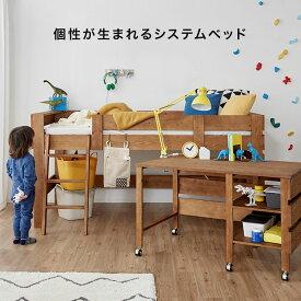 子供部屋 システムベッド デスク付き ロフトベッド ロータイプ システムベッドデスク 学習机 子供 机 木製 机付き コンパクト 宮付き ベッド システム シングル すのこ おしゃれ 収納 収納付き 天然木 梯子 はしご