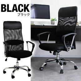 オフィスチェアオフィスチェアーパソコンチェアー(パーソナルチェアーメッシュイスいす椅子)ロッキングハイバックメッシュチェアシンプルセール24hネット限定会議用激安