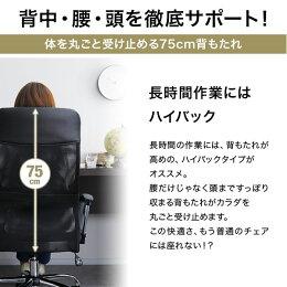 オフィスチェアオフィスチェアーパソコンチェアーパーソナルチェアーメッシュイスいす椅子ロッキングハイバックメッシュチェアデスクチェアーchairゆったり家具