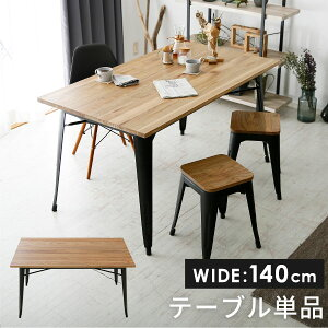 ダイニングテーブル テーブル ダイニング カフェ風 無垢 おしゃれ スチール脚 単品 木製 モダン 幅140 大きい 高さ80cm 長方形 リビング 作業台 リビングテーブル 食卓テーブル 在宅勤務 在宅