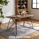 カフェ風 ダイニングテーブル テーブル 無垢 家具 単品 インダストリアル おしゃれ スチール脚 幅140 無垢材 ダイニン…
