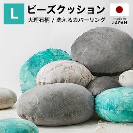 ビーズクッション クッション フロアクッション おしゃれ 大理石柄 大理石風 丸形 日本製 ビーズ 座布団 座椅子 洗えるカバー チェア 座いす 新生活 福袋