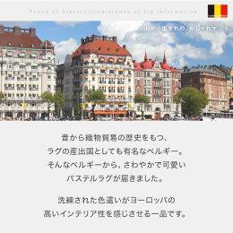 ベルギーラグ
