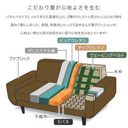 ゆったり2.5人掛けクッション付ソファ