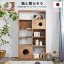 キャットウォーク キャットタワー 猫 家具 オープンラック ラック 木製 おしゃれ シェルフ 木 収納 棚 シェルフ ディ…