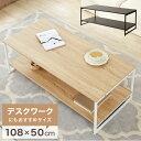 テーブル ローテーブル リビングテーブル センターテーブル 北欧風 白 ホワイト おしゃれ 収納付き 木製 コーヒーテー…
