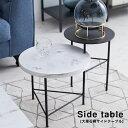 [クーポンで7%OFF! 4/9 20:00-4/10 0:59] 大理石風 大理石柄 サイドテーブル おしゃれ テーブル カフェ風 ローテーブ…