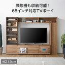 テレビ台 テレビボード 65インチ 壁面収納 ハイタイプ おしゃれ 収納 一人暮らし 壁面 60インチ 55インチ 大型 多い …