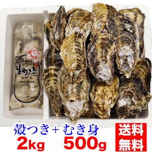 兵庫県播州室津産 生食用 殻つき牡蠣2kg、むき身牡蠣500g セット