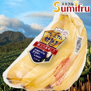 甘熟王ゴールドプレミアム 3パック GACKTがイメージキャラクター 高級 最高級 バナナ お中元 お歳暮 プレゼント フルーツ 厳選 スミフル GACKT 父の日 ギフト ばなな