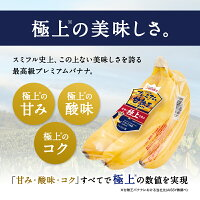 フィリピン産甘熟王ゴールドプレミアム3パック専用エリアで厳選栽培濃厚旨味バナナ