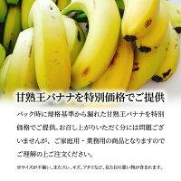 バナナ業務用約80本甘熟王訳あり高地栽培大量14kgフィリピン産sumifruスミフル学園祭スポーツ送料無料ばななわけあり【他の商品との同時購入不可】