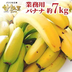 バナナ 業務用 約40本 甘熟王 訳あり 高地栽培 大量 7kg フィリピン産 sumifru スミフル 学園祭 スポーツ 送料無料 ばなな わけあり バナナジュースにおすすめ 【他の商品との同時購入不可】