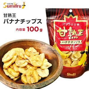 バナナチップス 12袋 1.2kg 高地栽培 バナナ 甘熟王 フィリピン産 sumifru スミフル