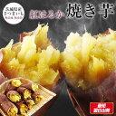 冷凍焼き芋 茨城 紅はるか 合計1.5kg 焼き芋 業務用 送料無料 焼いも やきいも やき芋 しっとり 無添加 無着色 国産 …