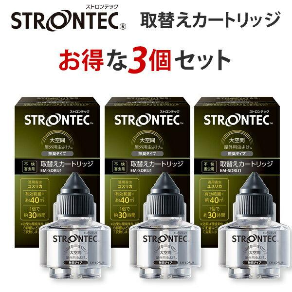 STRONTEC 大空間屋外用虫よけ取替え用 カートリッジ 3個セット