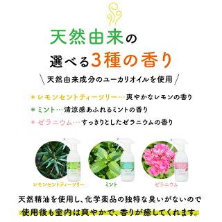 天然由来殺虫成分+ハーブ成分配合の殺虫剤スプレーハエ、カ、イエダニなどの害虫駆除にSHE&YOU殺虫ミスト300mL選べる4タイプ