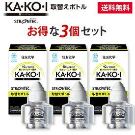 【送料無料】STRONTEC 屋外用蚊よけKA・KO・I 取替えボトル3個パック交換ボトル/薬液/リフィル/交換用