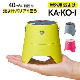 STRONTECストロンテック屋外用蚊よけKA・KO・Iスターターパック
