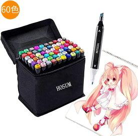イラスト マーカーペン 60色 セット 水彩ペン 2種類のペン先 太字 細字 油性コミック用 塗り絵、描画、落書き、学習用の カラーペンセット