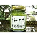 【すみのえ特製】木の芽味噌【自家製】【保存料、食品添加物不使用】