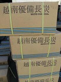 ベトナム備長炭 15kg×2--30kg 中丸(太丸)揃い