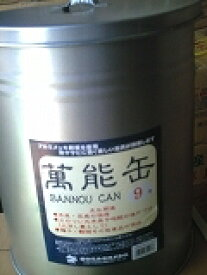 万能火消し缶7号 高さ26cm、直径21cm 消化缶で鎮火した木炭は、次回に使用できるので経済的です。缶の底に残り灰を残して、燃焼灰が鋼板に触れないようにすると長持ちします。粉等の保存容器、小物入れ等にもつかえます