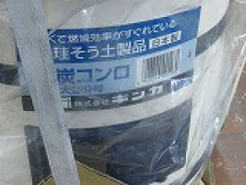 木炭コンロ 19号 大 備長炭500g付 日本製キンカ珪藻土