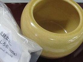 信楽 手火鉢 オリジナル2色黄釉薬指定 H10cm×直14cm 底砂 竹炭5枚付き