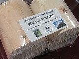 お風呂用ヒノキ カット2本セット 沐浴 竹炭5枚付き