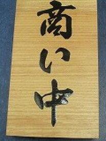 「商い中」看板 ケヤキ 25.5cm×14cm