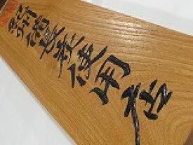 「紀州備長炭使用店」国産機械手彫り オリジナル大型看板 /高級店向き ケヤキ75cm