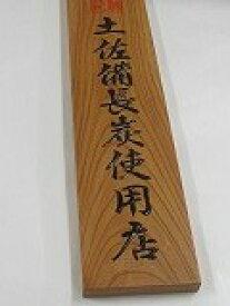 「土佐備長炭使用店」国産機械手彫り オリジナル大型看板 /高級店向き ケヤキ65cm