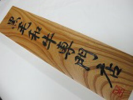 「黒毛和牛専門店」看板 国産機械手彫り ケヤキ使用 50cm